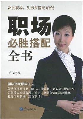 职场必胜搭配全书.pdf