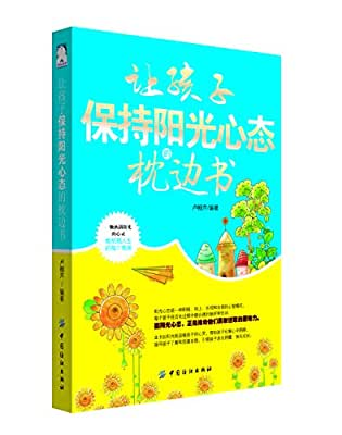 让孩子保持阳光心态的枕边书.pdf