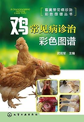 鸡常见病诊治彩色图谱.pdf