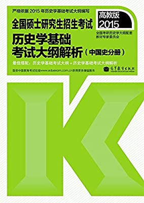 全国硕士研究生招生考试历史学基础考试大纲解析.pdf