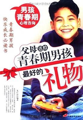 父母送给青春期男孩最好的礼物.pdf