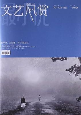 文艺风赏 • 一次别离.pdf
