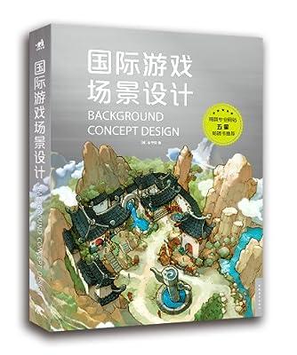 国际游戏场景设计.pdf