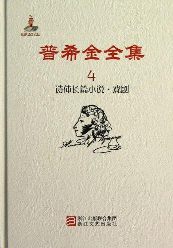 普希金全集 4诗体长篇小说戏剧 图