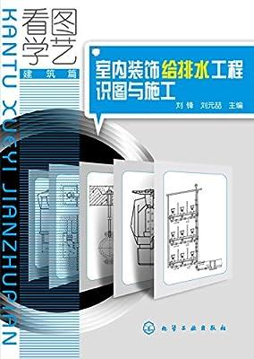 室内装饰给排水工程识图与施工.pdf
