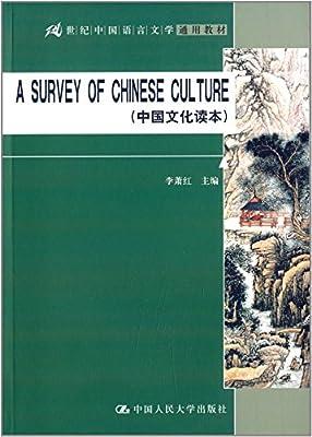 21世纪中国语言文学通用教材:中国文化读本.pdf