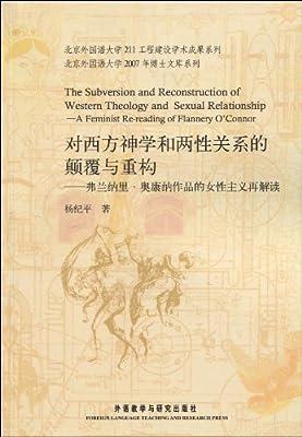 对西方神学和两性关系的颠覆与重构-弗兰纳里.奥康纳作品的女性主义再解读 包销.pdf