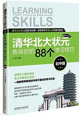 清华北大状元告诉你的88个学习技巧.pdf