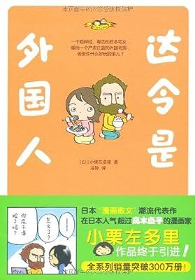 达令是外国人.pdf