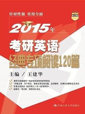 2015年考研英语经典专项阅读120篇.pdf