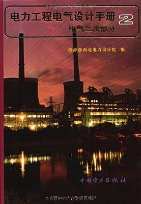 电力工程电气设计手册2:电气二次部分.pdf