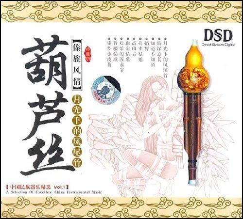 葫芦丝 月光下的凤尾竹 CD 傣族风情