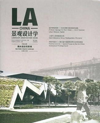 景观设计学(2011.no.6)(总第20辑):雨水适应性景观