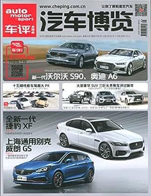 汽车博览杂志 2016年1月.pdf