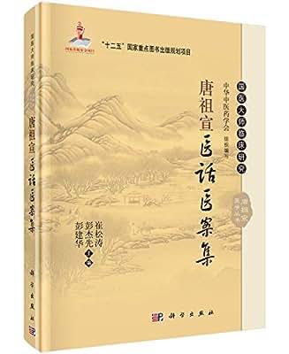 唐祖宣医话医案集.pdf