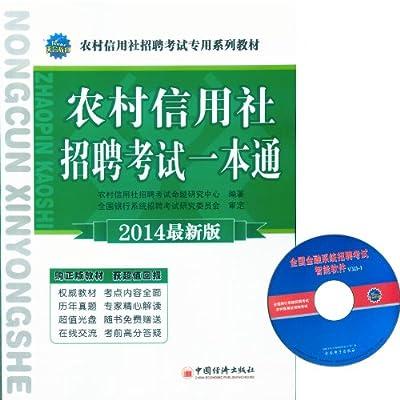 天合2014最新版农村信用社招聘考试专用教材 一本通 附光盘.pdf