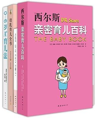 西尔斯亲密育儿百科+母乳育儿全书+0-6岁A+育儿法+你好,宝宝.pdf