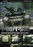 MENG BS-001 T-90/T-90A坦克写真集-图片