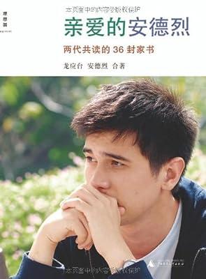 亲爱的安德烈:两代共读的36封家书.pdf