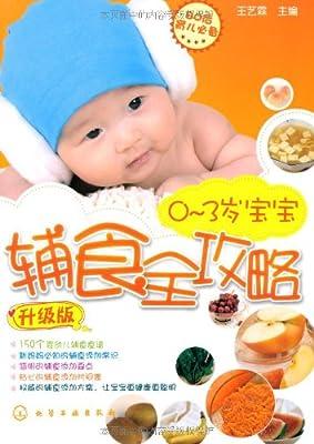 0~3岁宝宝辅食全攻略.pdf