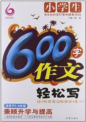 小学生600字作文轻松写.pdf