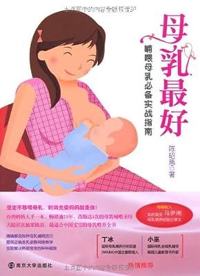 母乳最好:哺喂母乳必备实战指南.pdf