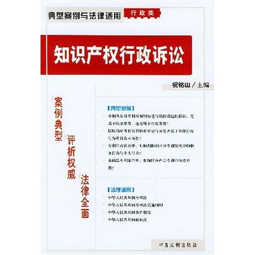 知识产权行政诉讼(行政类)/典型案例与法律适用