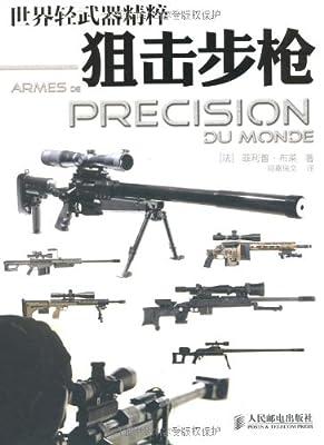 狙击步枪.pdf