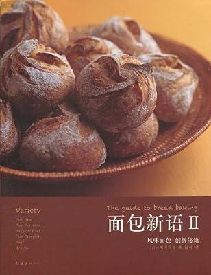 面包新语2.pdf