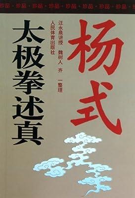 杨式太极拳述真.pdf