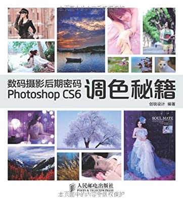 数码摄影后期密码:Photoshop CS6调色秘籍.pdf