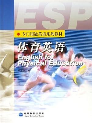 体育英语.pdf