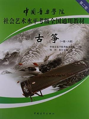 孟姜女 古筝谱简谱