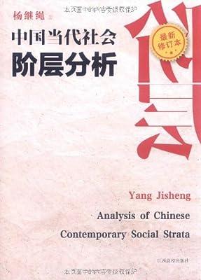 中国当代社会阶层分析.pdf