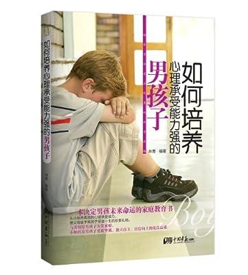 如何培养心理承受能力强的男孩子.pdf