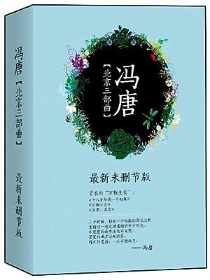 冯唐:北京三部曲.pdf