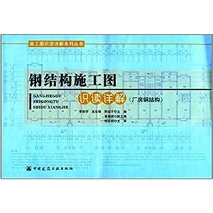 钢结构施工图识读详解(厂房钢结构)