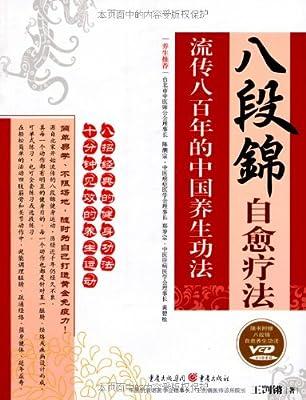 八段锦自愈疗法:流传八百年的中国养生功法.pdf