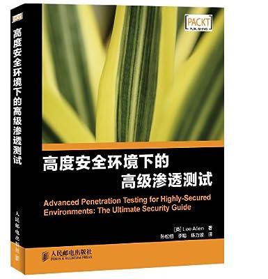 高度安全环境下的高级渗透测试.pdf