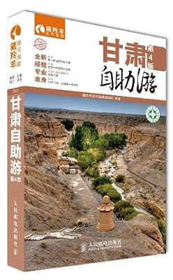 甘肃自助游.pdf
