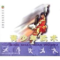 中华武术系列教程:青少年武术