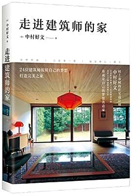 走进建筑师的家.pdf