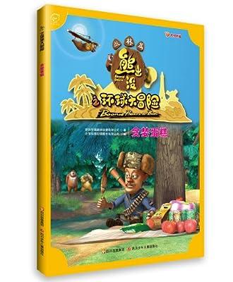 华图少儿•熊出没之环球大冒险:贪婪蛋糕.pdf