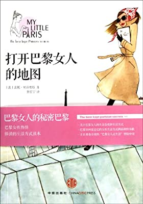 打开巴黎女人的地图.pdf