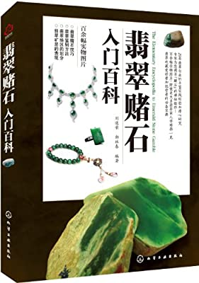 翡翠赌石入门百科.pdf
