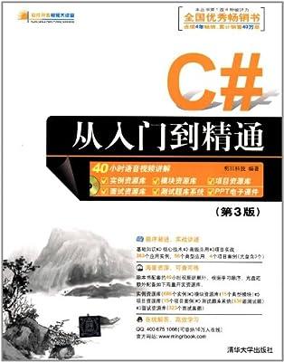 C#从入门到精通.pdf