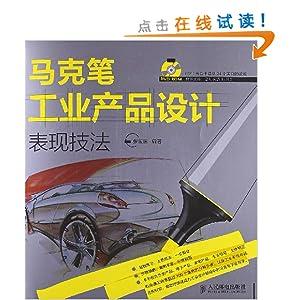 马克笔工业产品设计表现技法(附光盘)(光盘1张)