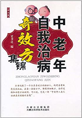 中老年自我治病奇效方集锦.pdf