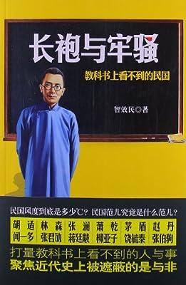 长袍与牢骚:教科书上看不到的民国.pdf