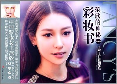范欣的神秘彩妆书:1对1打造明星脸.pdf